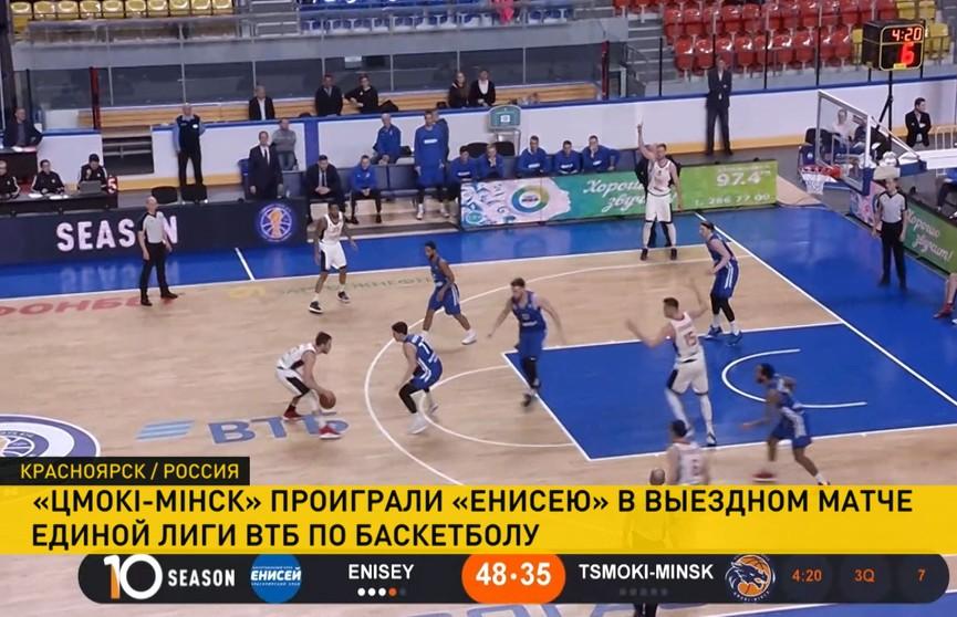 «Цмокi-Мiнск» потерпели поражение от «Енисея» в Единой лиге ВТБ