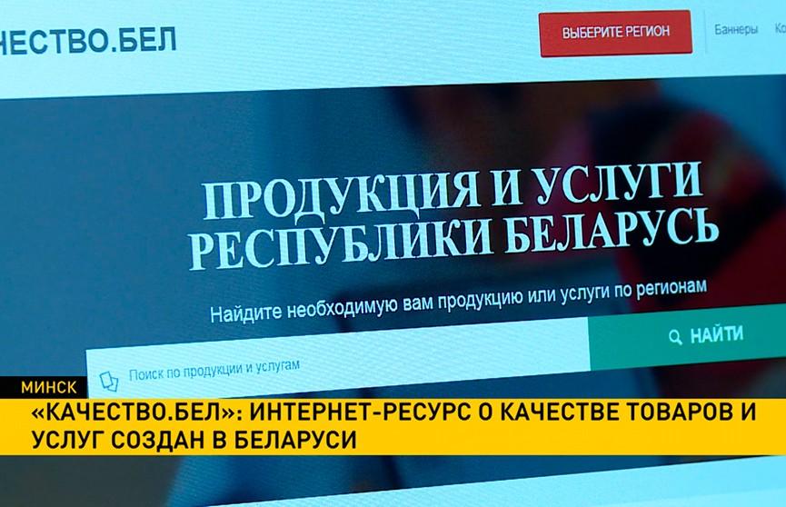 «Качество.бел»: интернет-ресурс о качестве товаров и услуг создан в Беларуси
