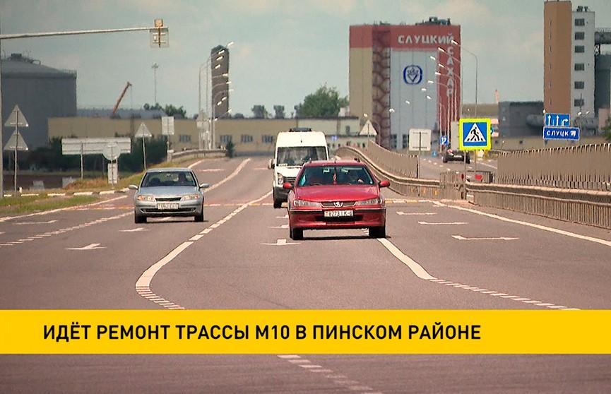 Идёт ремонт трассы М10 в Пинском районе