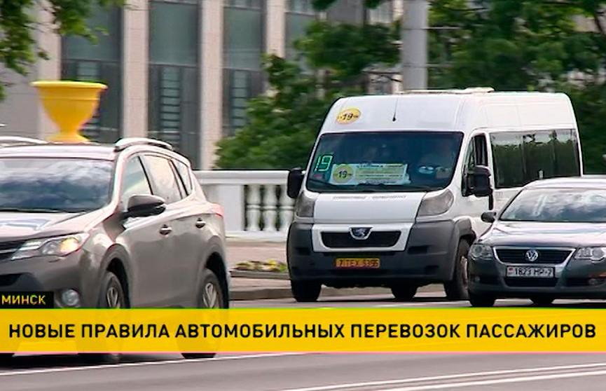 Утверждены новые правила пассажирских перевозок