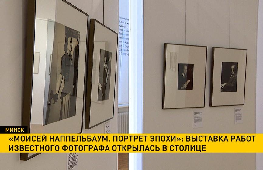 «Моисей Наппельбаум. Портрет эпохи»: выставка работ известного фотографа открылась в Минске