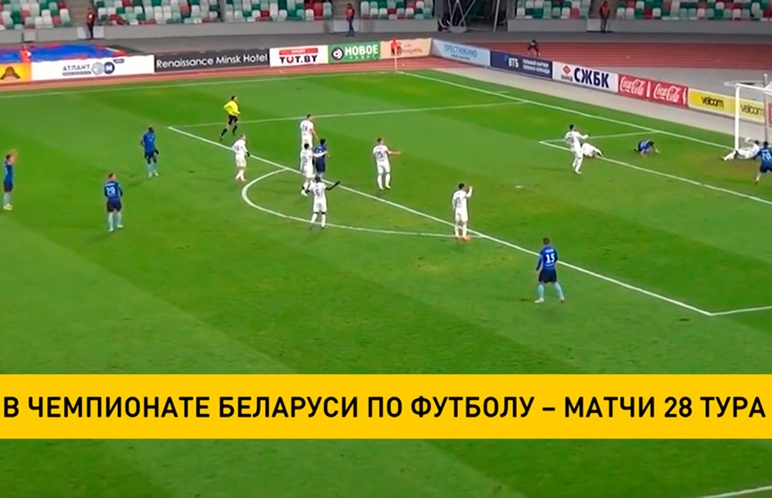 Стартует 28-й тур чемпионата Беларуси по футболу