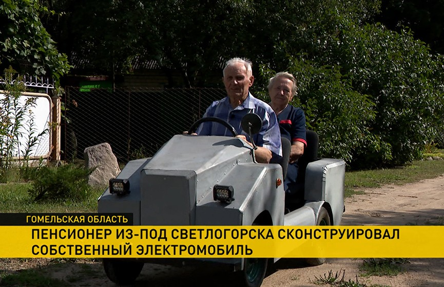 В Гомельской области пенсионер смастерил электромобиль