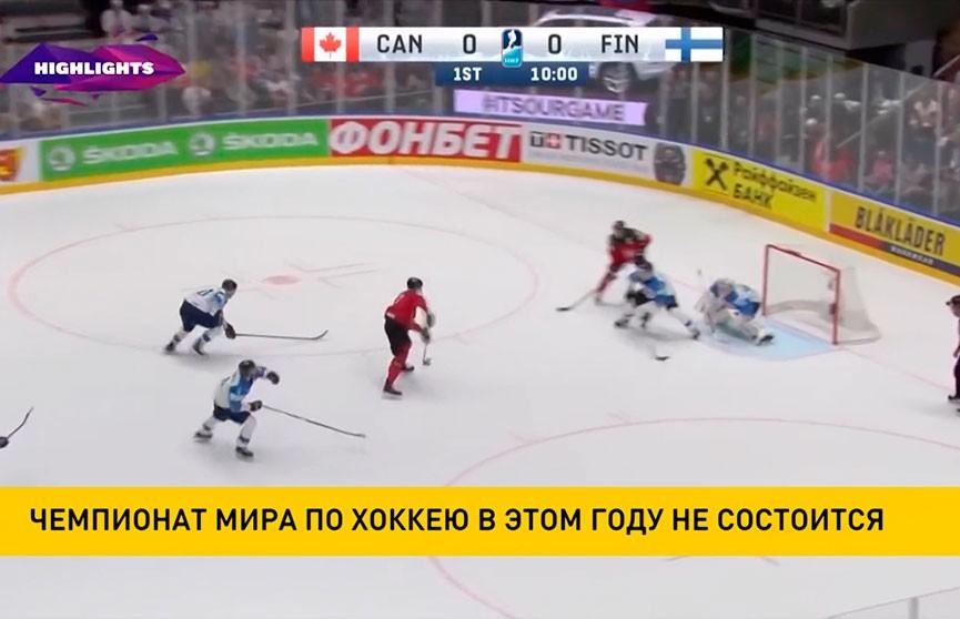 Чемпионат мира по хоккею отменили из-за коронавируса