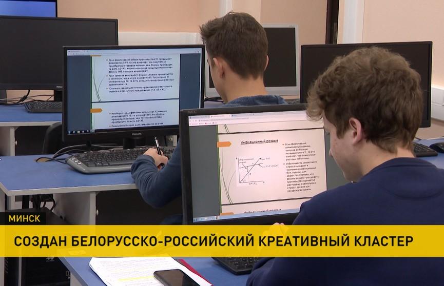 Беларусь и Россия начали интеграцию в сфере знаний, науки и культуры