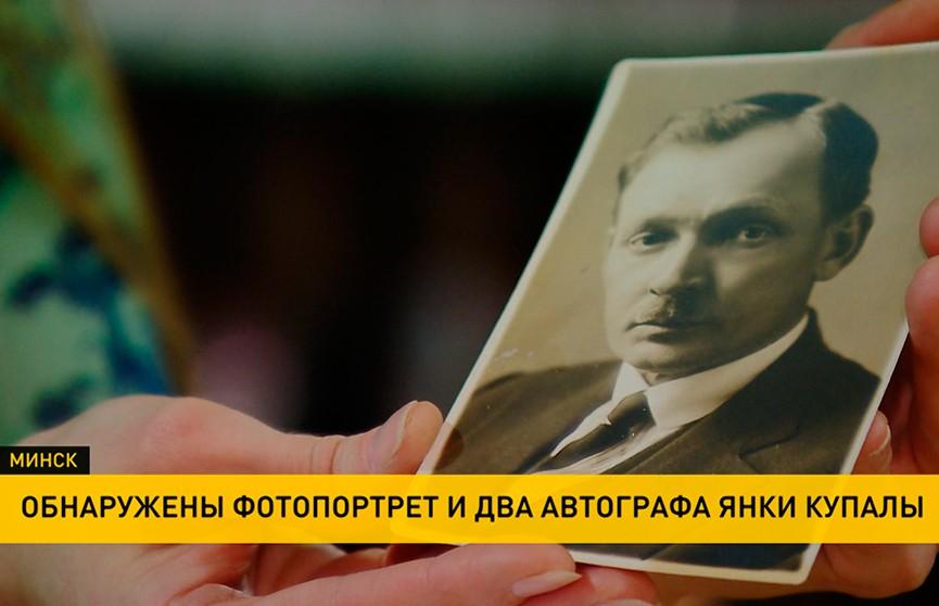Обнаружен неизвестный фотопортрет Янки Купалы и два автографа