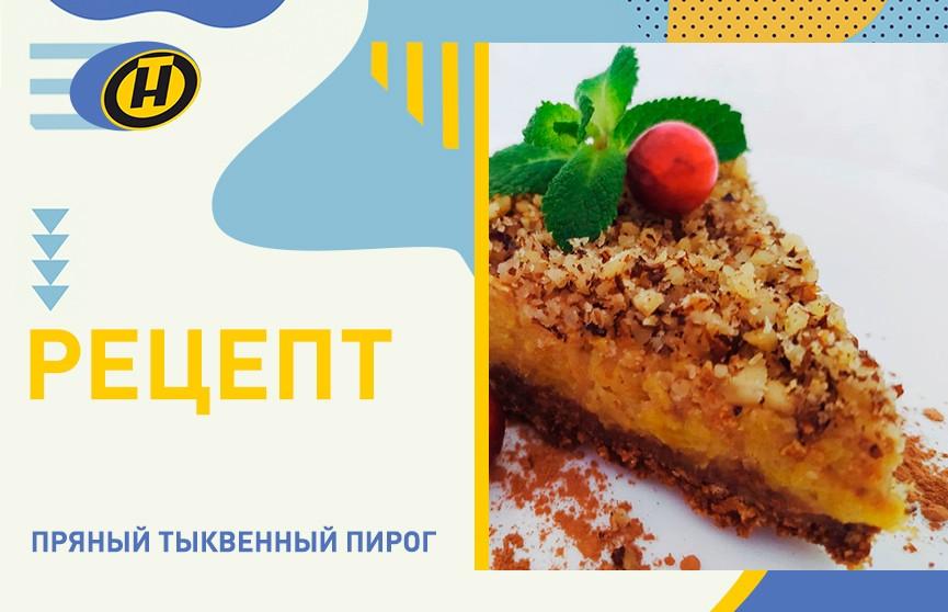 Тыквенный пирог с кусочками темного шоколада и грецким орехом. Рецепт осеннего десерта от телеведущей Екатерины Тишкевич