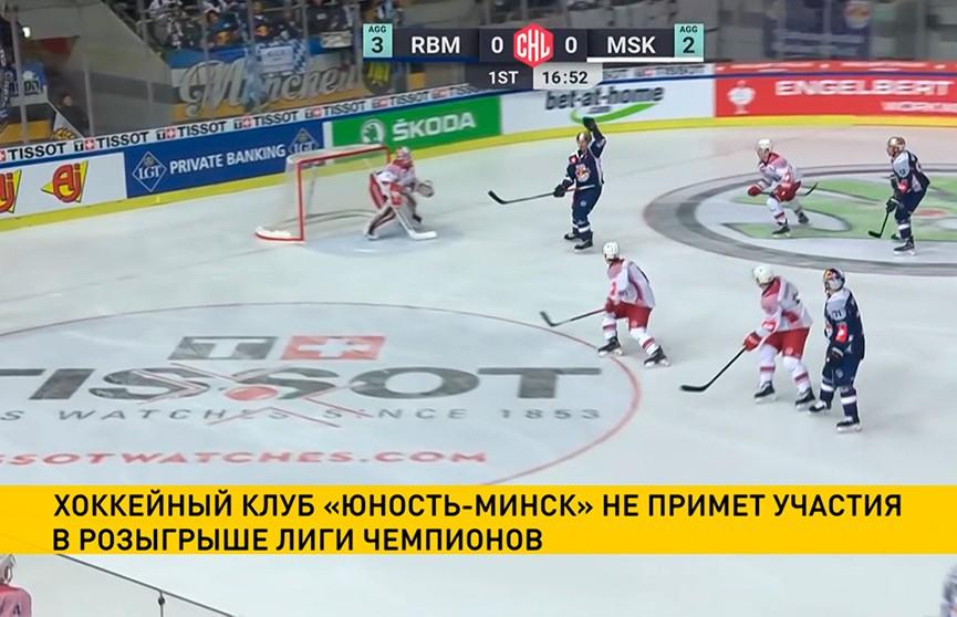 Хоккейный клуб «Юность-Минск» не примет участия в новом сезоне Лиги чемпионов