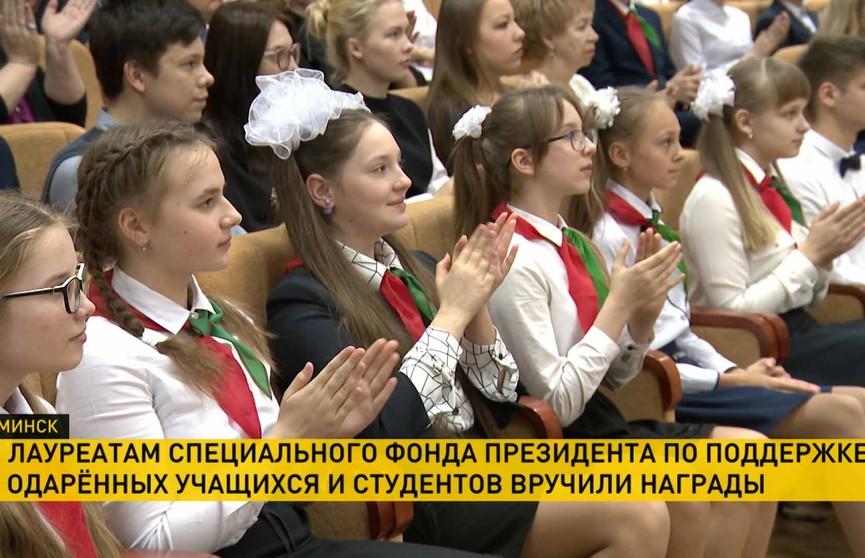 Лауреатов специального фонда Президента по поддержке одарённых учащихся наградили в Минске