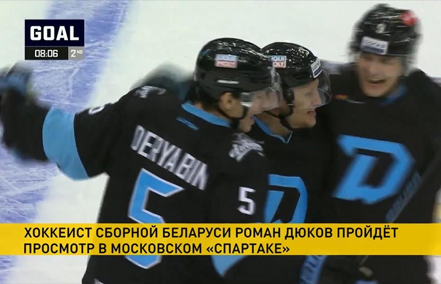 Хоккеист Роман Дюков пройдёт просмотр в московском «Спартаке»