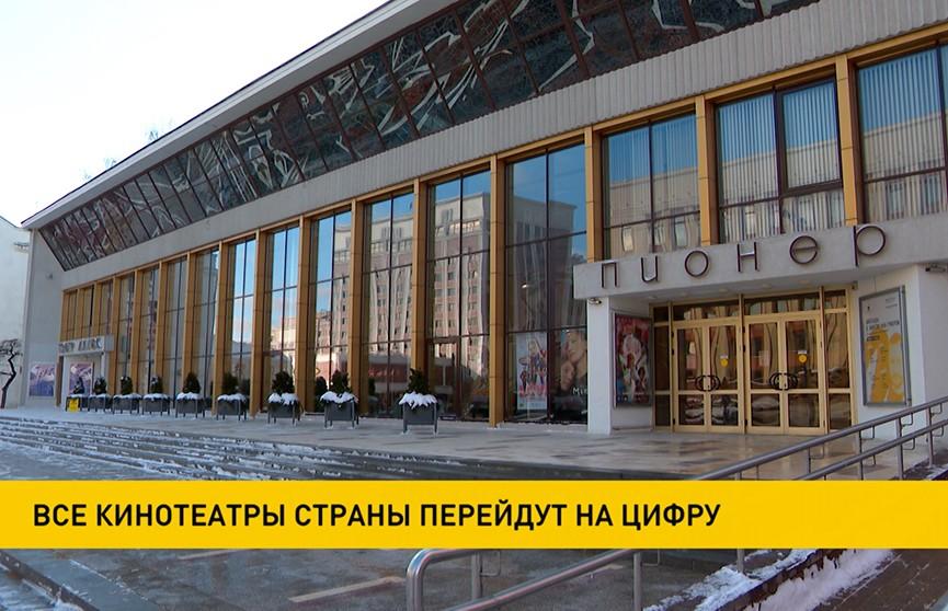 Кинотеатры Беларуси перейдут на цифру
