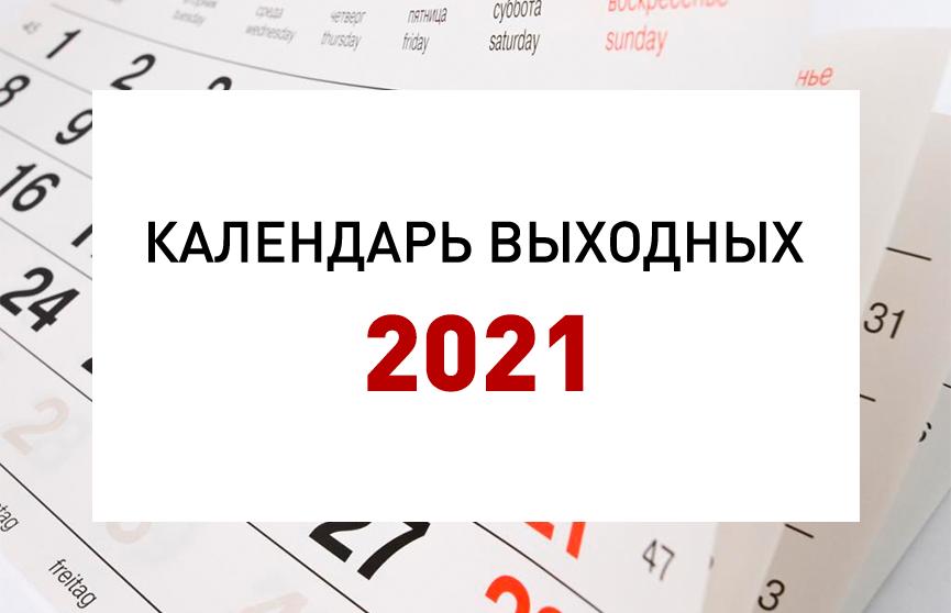Как будем работать в 2021 году? Совмин – о переносе рабочих дней