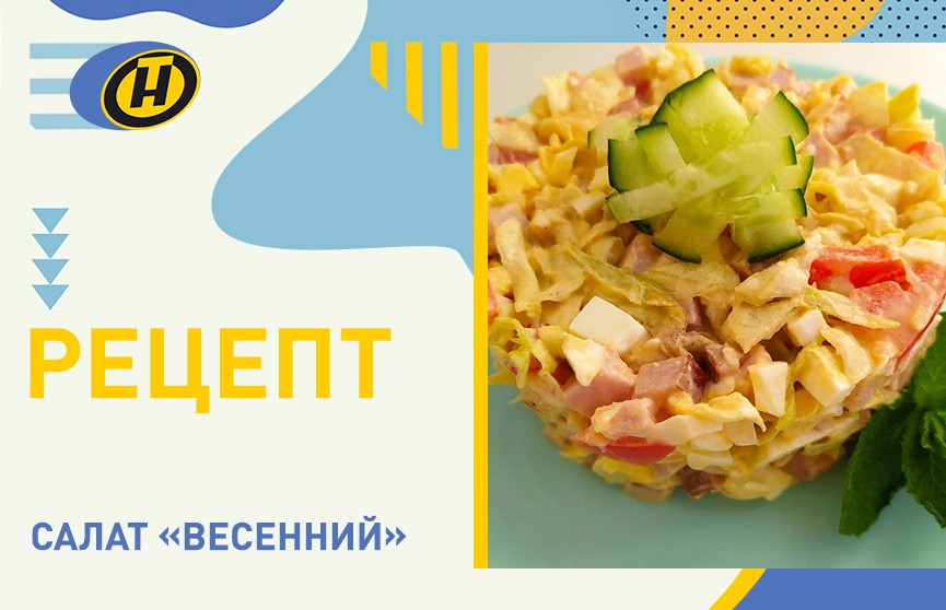 Вкусно и сытно: рецепт салата от телеведущей Екатерины Тишкевич