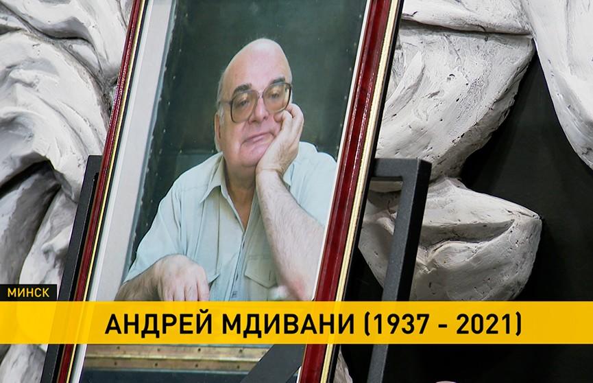 В Минске простились с композитором Андреем Мдивани