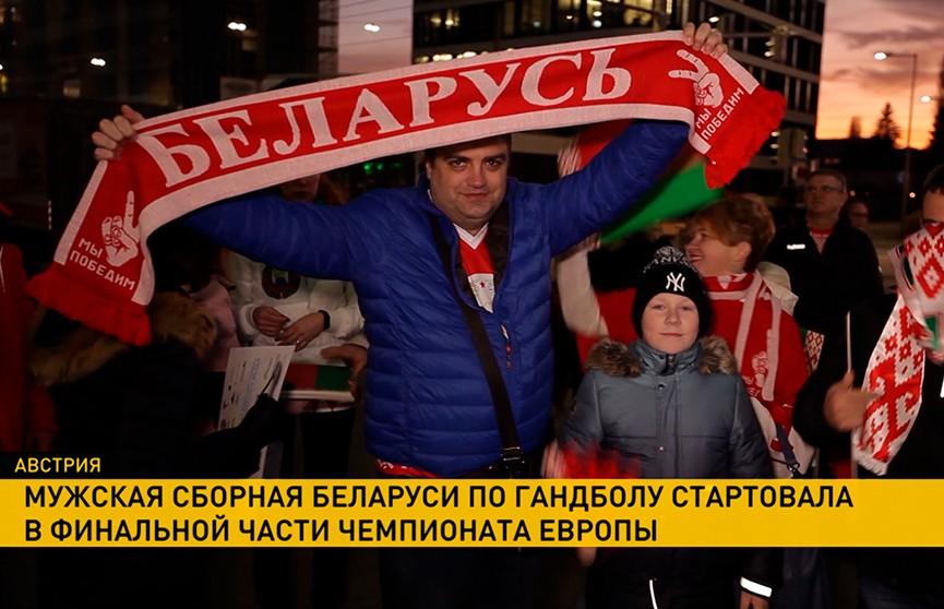 Сборная Беларуси по гандболу с победы стартовала на чемпионате Европы