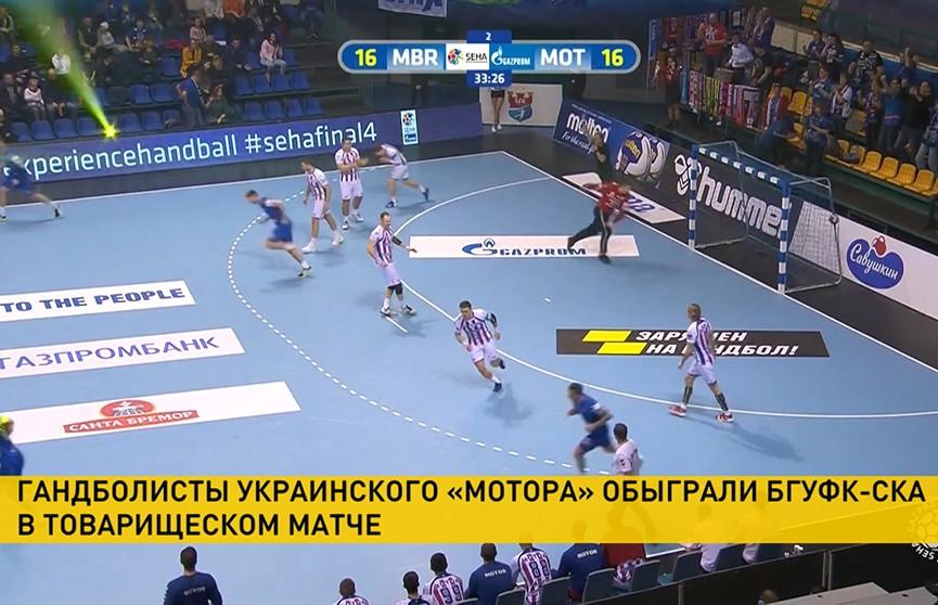 Гандболисты украинского «Мотора» продолжают серию матчей с белорусскими клубами