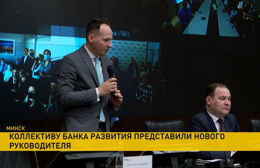 Александр Егоров занял должность председателя правления Банка развития