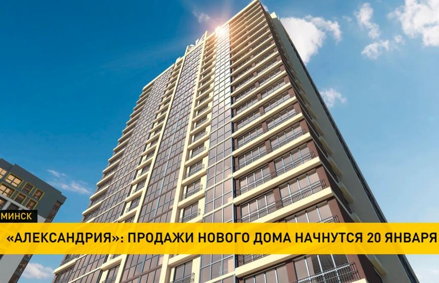 Продажи квартир стартуют в новом доме «Александрия» в квартале «Африка» комплекса «Минск Мир»
