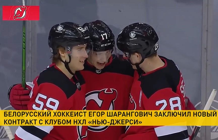 Егор Шарангович продолжит выступление в НХЛ в составе «Нью-Джерси»