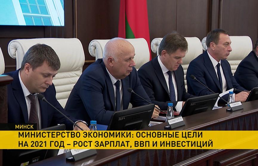 В Беларуси в следующем году прогнозируется рост ВВП почти на 2%