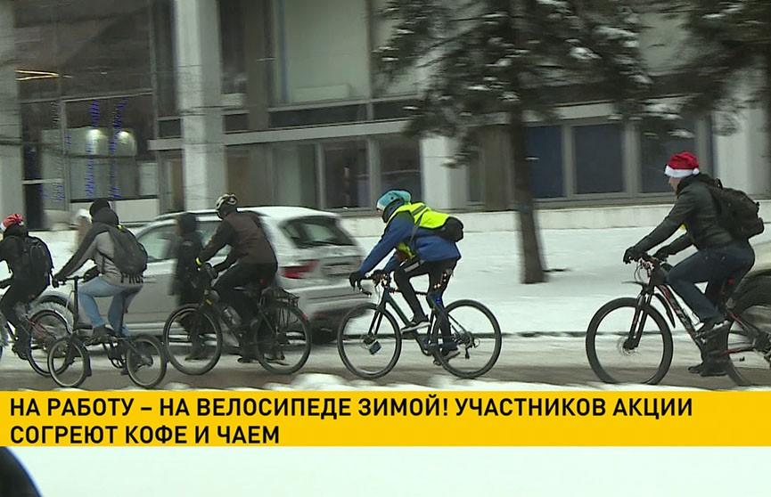 Акция «На работу на велосипеде зимой» проходит во всём мире