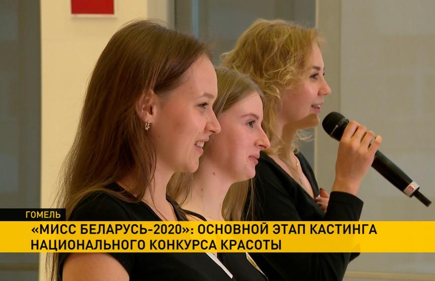 «Мисс Беларусь-2020»: областной этап кастинга прошел в Гомеле