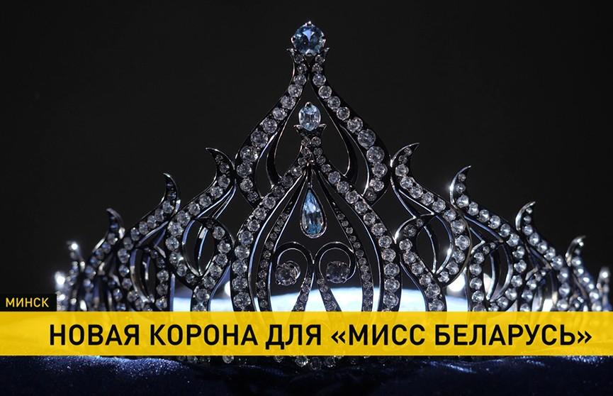 Белое золото, топазы и фианиты: как будет выглядеть новая корона для «Мисс Беларусь-2020»