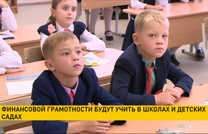 Финансовой грамотности будут учить в школах и детских садах