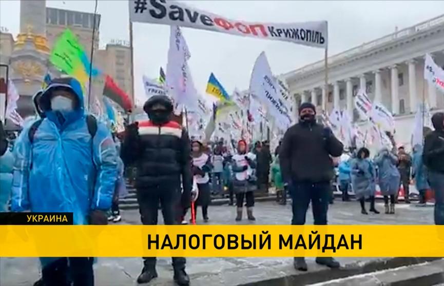 Налоговый майдан проходит в Киеве