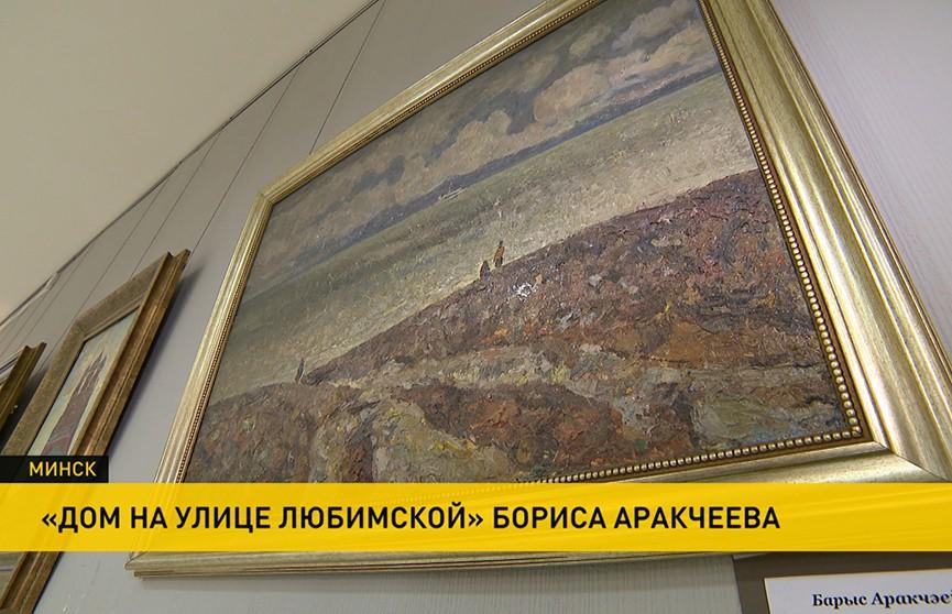 «Дом на улице Любимской» Максима Богдановича в работах Бориса Аракчеева