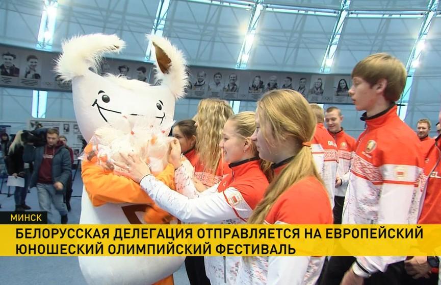 Белорусская делегация отправляется на Европейский юношеский олимпийский фестиваль