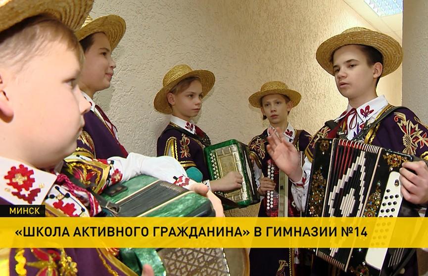 Школа Активного Гражданина: гимназию №14 посетил коллектив фольклорного ансамбля «Дударики»