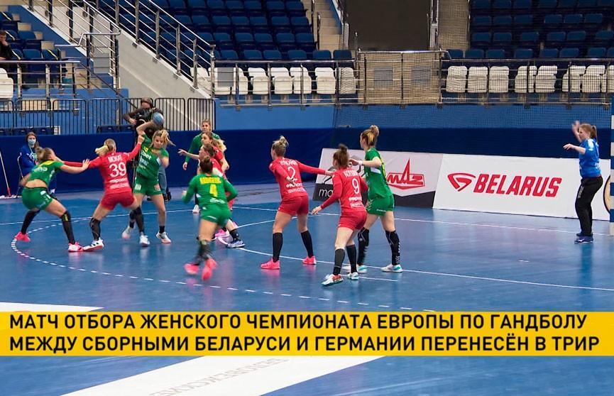 Матч отбора женского чемпионата Европы по гандболу между командами Беларуси и Германии перенесен из Минска в немецкий Трир