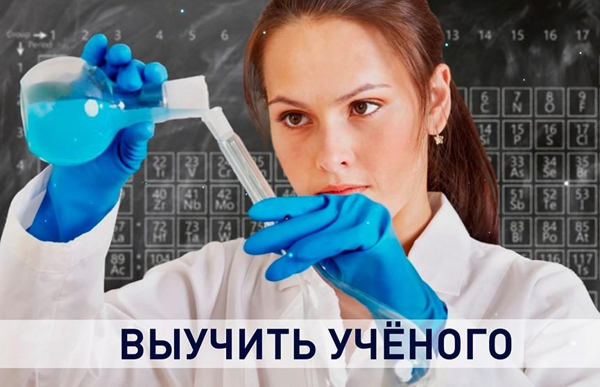 Выучить учёного