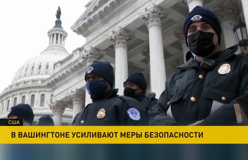 Меры безопасности усиливают в Вашингтоне: к охране порядка привлекут армию