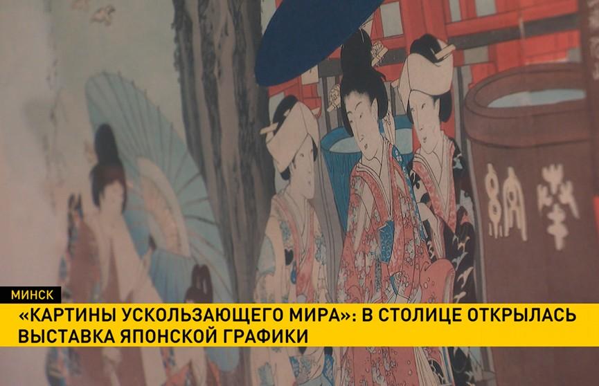 «Картины ускользающего мира»: в Минске открылась выставка японской графики