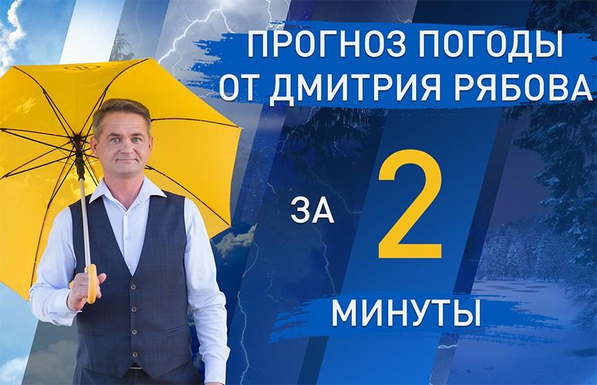 Погода в областных центрах Беларуси с 29 марта по 4 апреля. Прогноз от Дмитрия Рябова