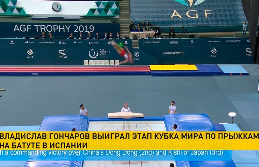 Белорусы взяли золото и бронзу на Кубке мира по прыжкам на батуте в Вальядолиде