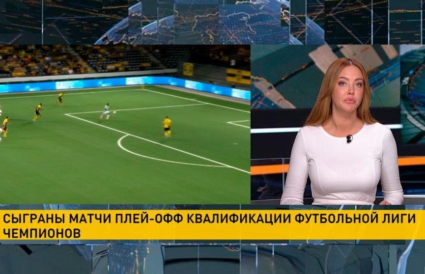 Сыграны матчи плей-офф квалификации футбольной Лиги чемпионов