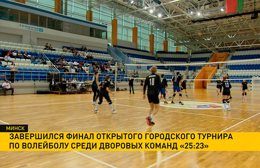 Итоги городского турнира по волейболу среди дворовых команд «25:23» подводят в Минске