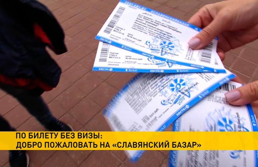По безвизу на «Славянский базар»: билет на фестиваль заменит иностранцу визу в Беларусь