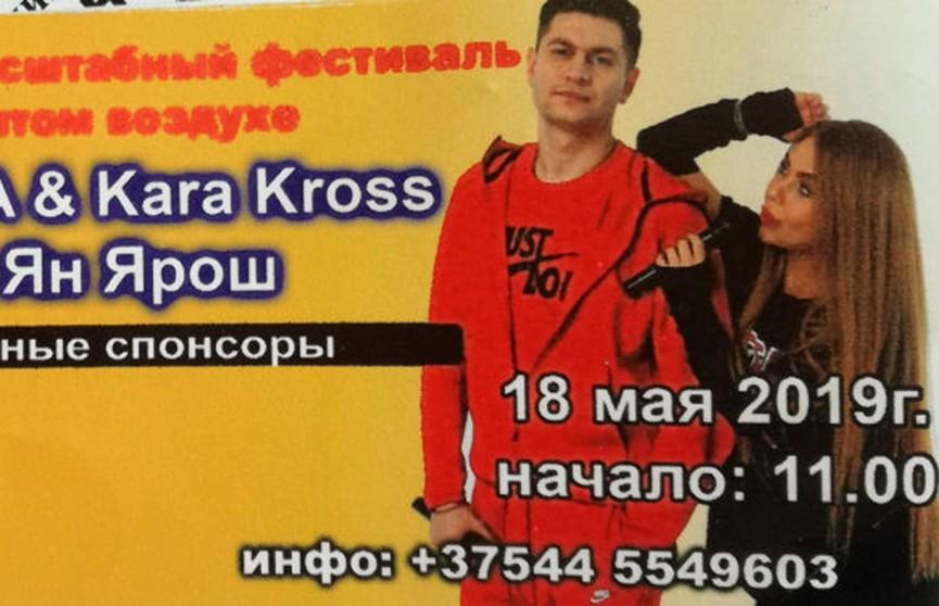 Борисовчанин продавал билеты на фейковый опен - эйр