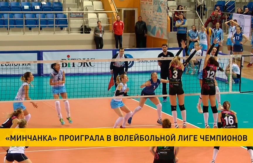 «Минчанка» снова проигрывает в волейбольной Лиге чемпионов