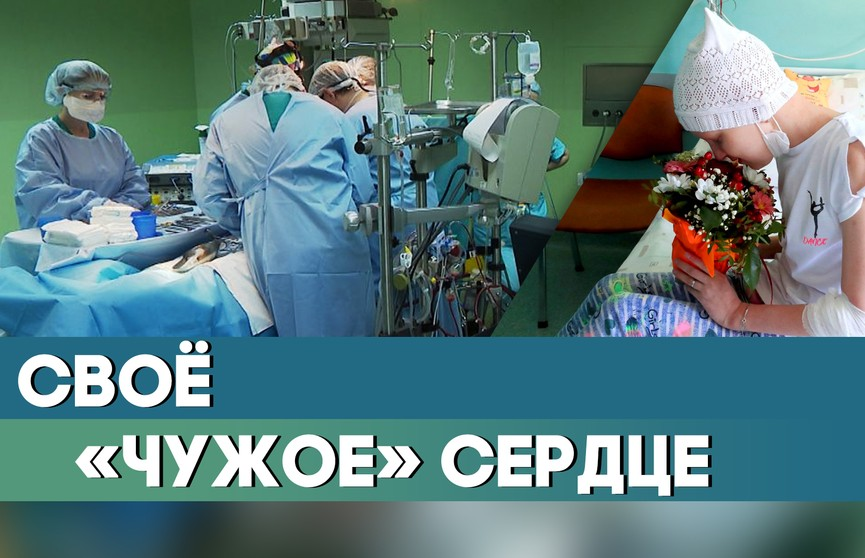Как живет 12-летняя девочка, которой год назад белорусские врачи пересадили сердце?