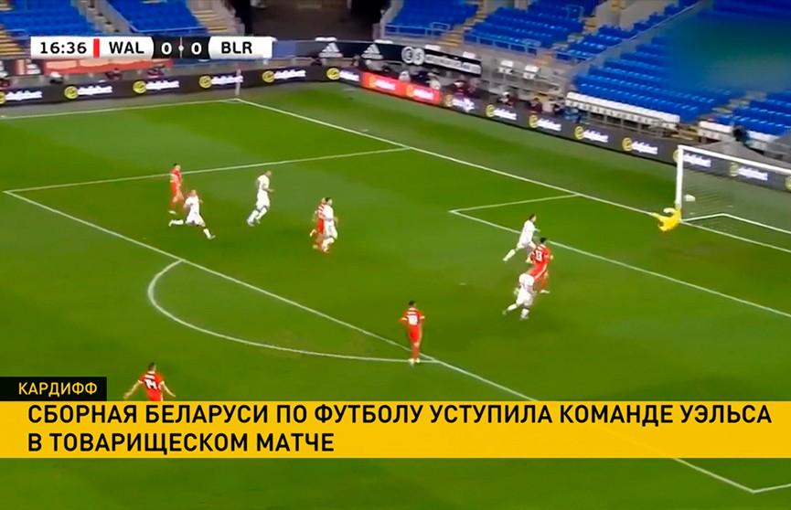 Сборная Беларуси по футболу проиграла в товарищеском матче с командой Уэльса