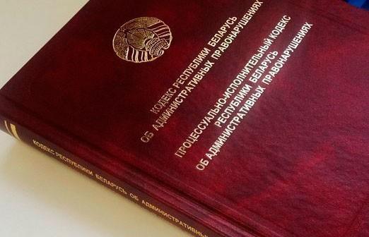 Законодательство Беларуси об административных правонарушениях будет усовершенствовано