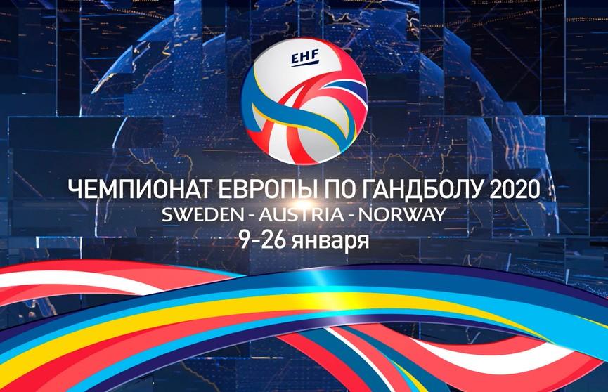 Сборная Беларуси по гандболу на ЧЕ сыграет с Германией: как оценивают свои шансы наши игроки?