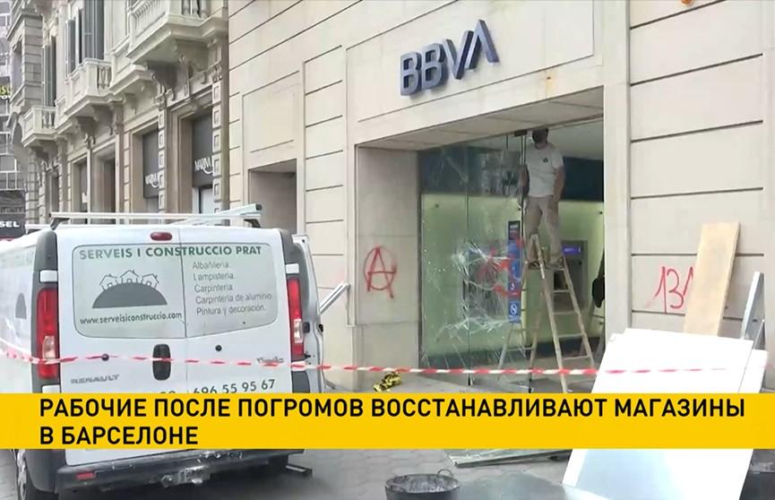 В Испании восстанавливают магазины после погромов