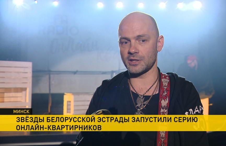 Звезды белорусской эстрады запустили серию онлайн–квартирников