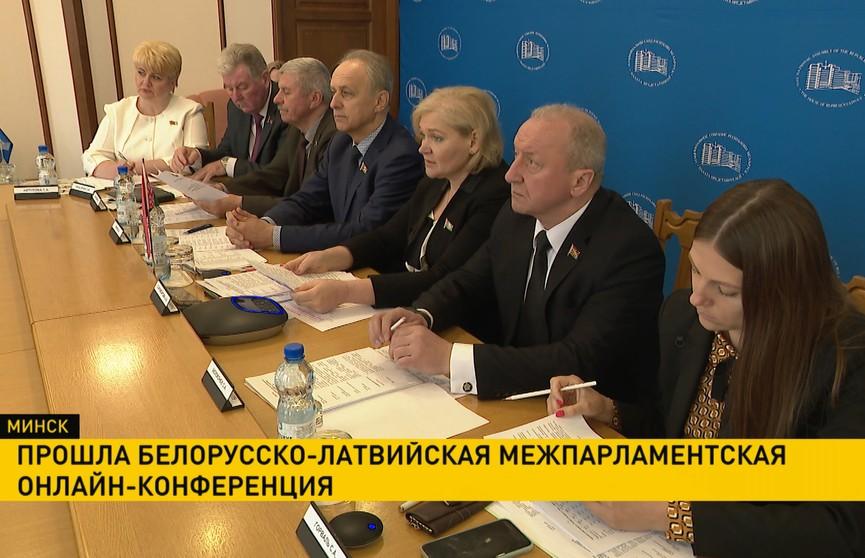Белорусско-латвийская межпарламентская конференция прошла онлайн